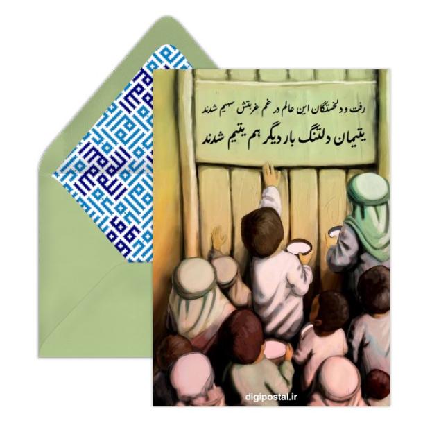 کارت پستال دیجیتال شهادت امام علی