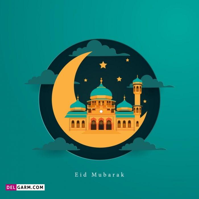 تبریک عید فطر به همکار / تبریک عید فطر به همکلاسی/ تبریک عید ماه رمضان به مدبر و معانون