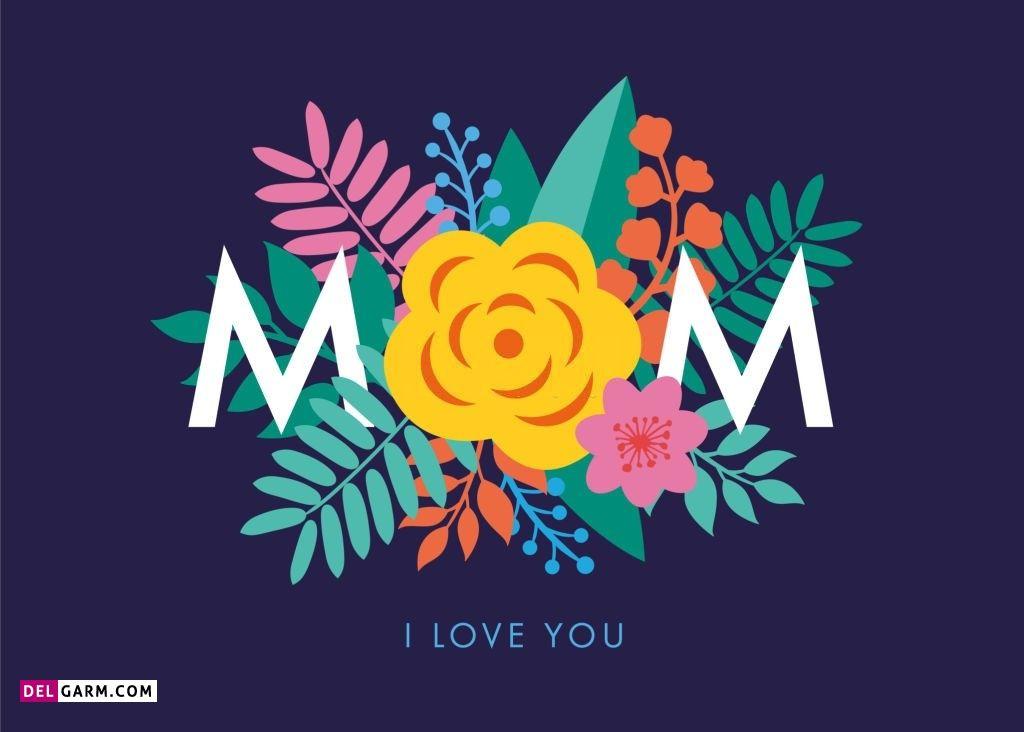 عکس روز مادر / روز جهانی مادر 2021 / روز جهانی مادر 1400