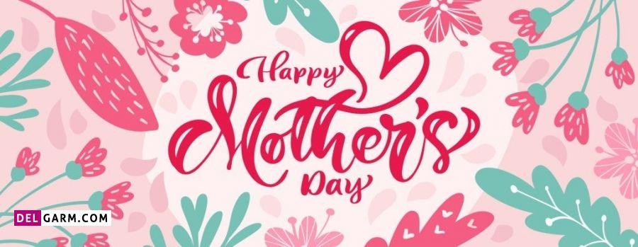 نوشته تبریک جهانی روز مادر