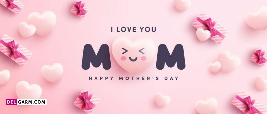 متن مخصوص تبریک روز مادر