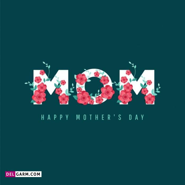 تبریک روز جهانی مادر از زبان پسر