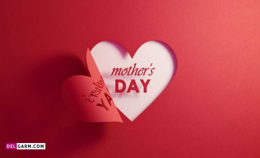 تبریک غمگین روز جهانی مادر