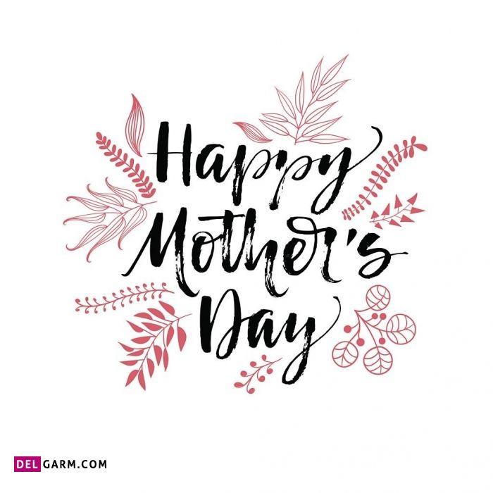 تبریک روز جهانی 2021 مادر برای بیو