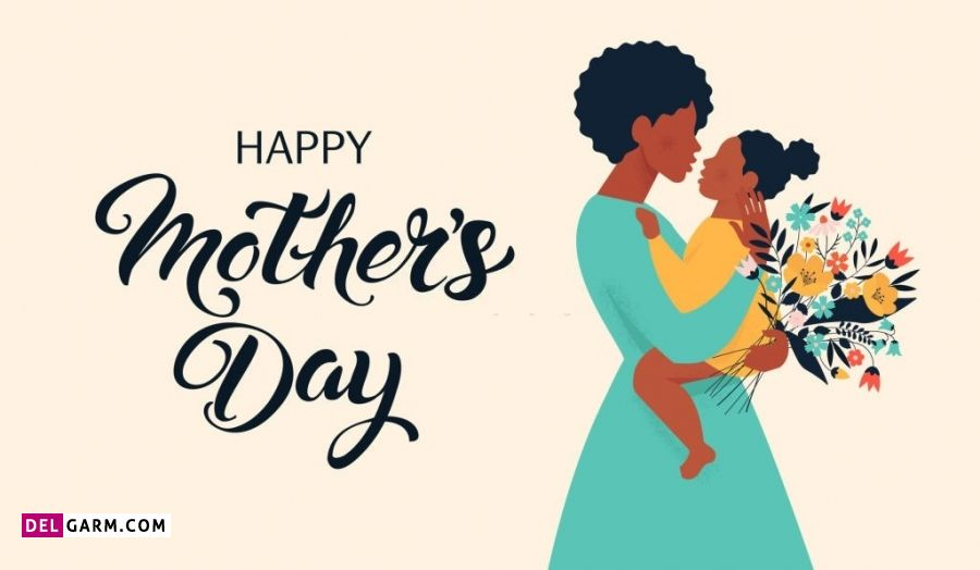 متن طولانی در مورد تبریک روز مادر