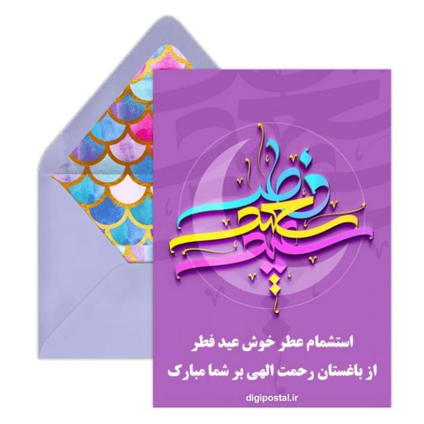 کارت پستال عید فطر / کارت پستال دیجیتال عید فطر
