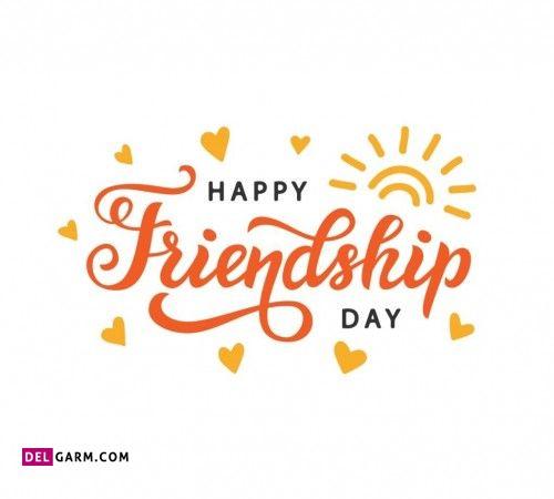 تبریک روز جهانی بهترین دوست به رفیق