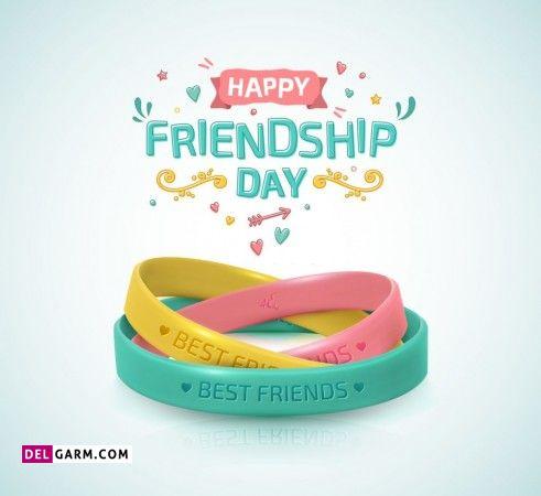 متن رسمی  تبریک روز جهانی بهترین دوست به دوست
