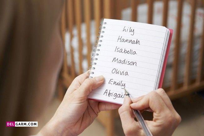پرطرفدارترین اسم های دنیا / پرطرفدارترین نام دختران و پسران در سراسر جهان