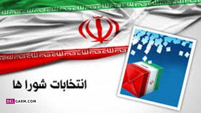 شعار انتخابات شورای شهر