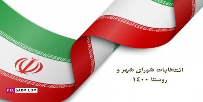 شعار انتخابات شورا شهر و روستا