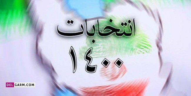 متن شعار تبلیغات برای شورا شهر