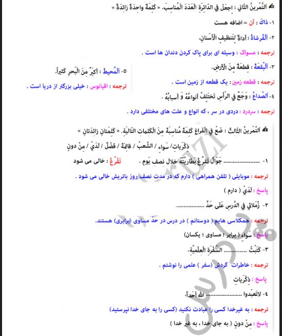 معنی (من رای منکم احدا یدعو الی التفرقه) چیست ؟