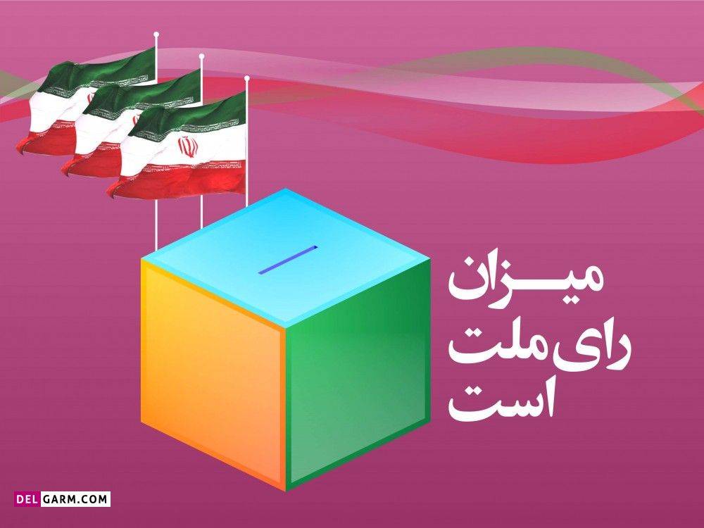 عکس میزان رای ملت است