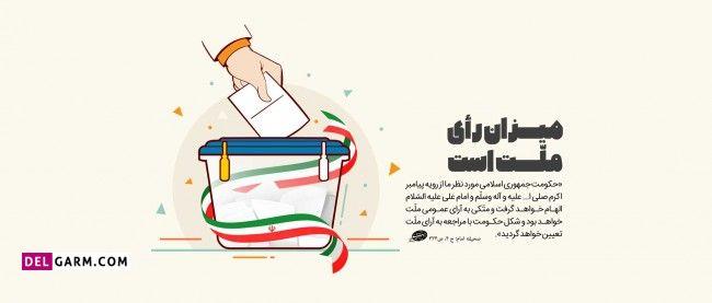 تاریخ انتخابات شورای شهر 1400