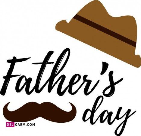 تبریک روز جهانی پدر / روز جهانی پدر مبارک به انگلیسی
