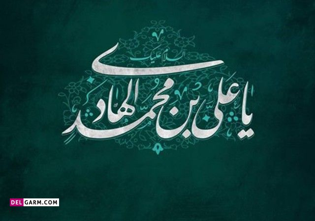 تاریخ ولادت امام علی نقی در سال 1400
