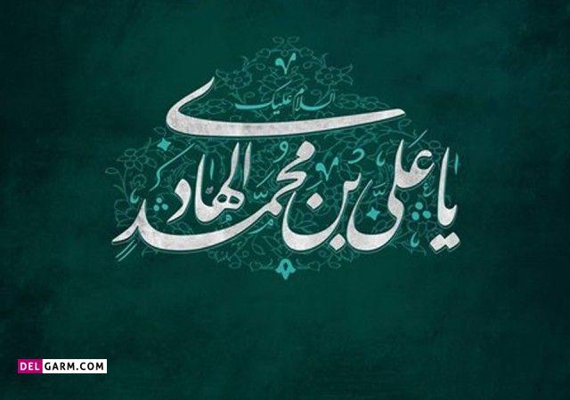 عید غدیر 1400