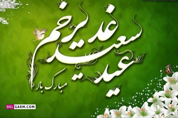 عید غدیر خم 1400