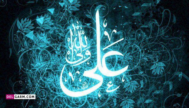 القاب حضرت علی
