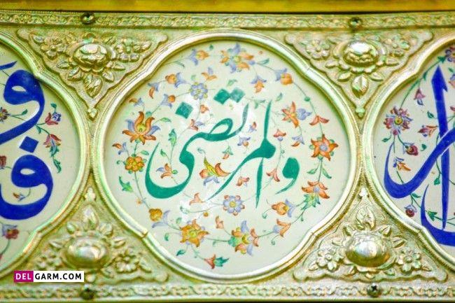 لقب حضرت علی برای اسم پدر