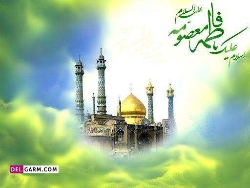 القاب حضرت معصومه / القاب حضرت معصومه (س) / لقب های حضرت معصومه / القاب حضرت معصومه برای انتخاب اسم .