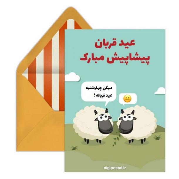 دانلود 12 کارت پستال دیجیتال عید قربان، شاد و بسیار زیبا