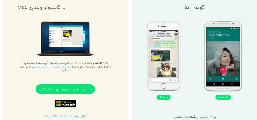 دانلود واتساپ برای ویندوز 10