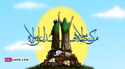 انشا عید غدیر