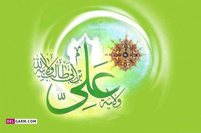 تحقیق در مورد عید غدیر خم