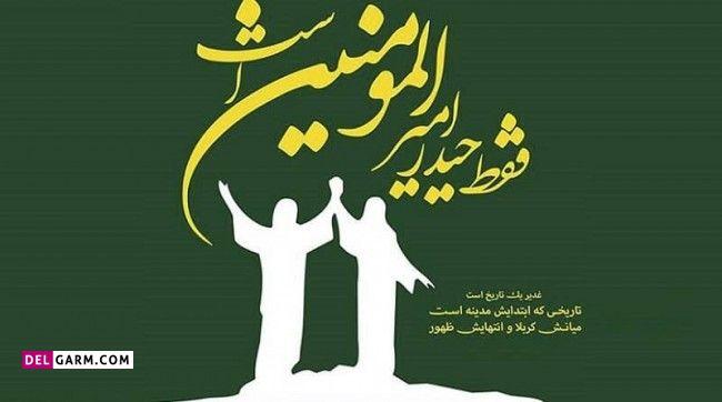 تحقیق عید غدیر