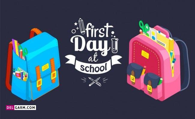 آهنگ بر ای اول مهر / آهنگ برای شروع مدرسه / آهنگ برای صف مدرسه / آهنگ شاد شروع مدرسه ها