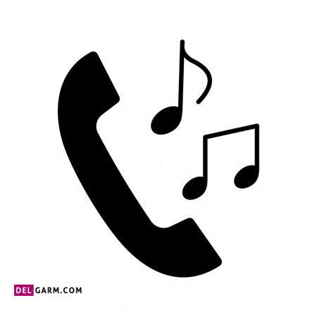 آهنگ برای زنگ موبایل