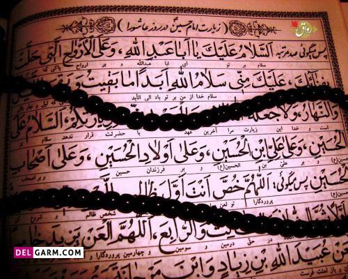 زیارت عاشورا از کدام امام است