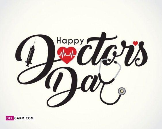 روز پزشک 1400