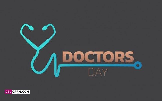 تاریخ روز پزشک