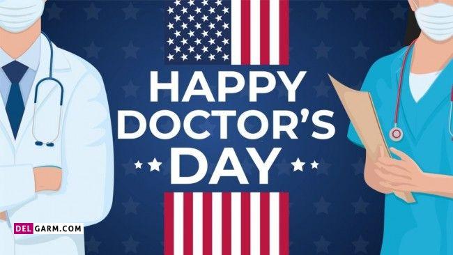 تبریک روز پزشک به خواهر / برادر