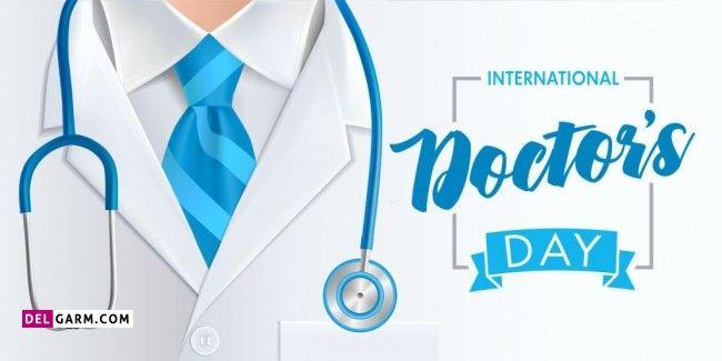 تبریک روز پزشک به خواهر