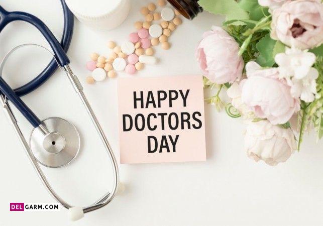 تبریک روز پزشک به فرزند