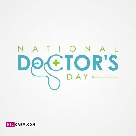 تبریک روز پزشک به دخترم