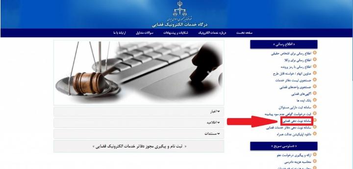 آموزش نوبت دهی اینترنتی خدمات قضایی