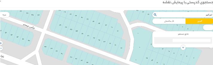 نحوه پیدا کردن کد پستی از روی نقشه