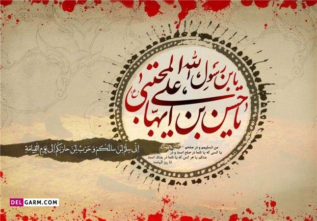 شهادت امام حسن مجتبی 1400