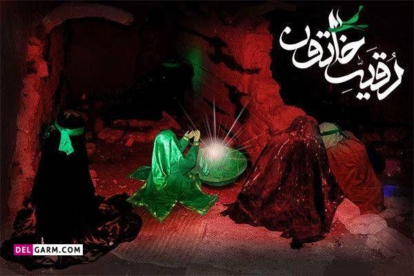 شهادت حضرت رقیه 1400