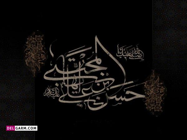 شهادت امام حسن مجتبی تسلیت باد