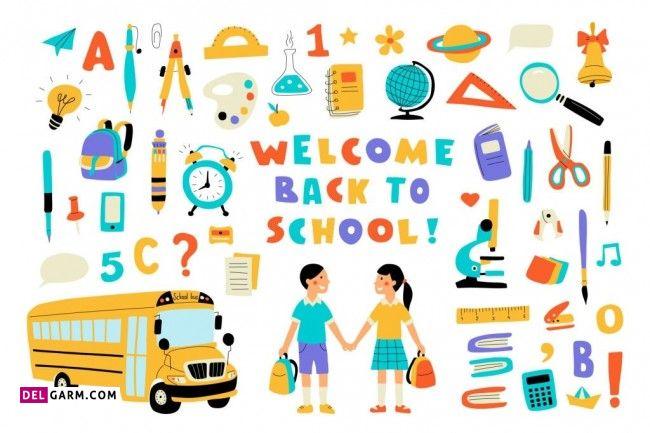 متن تبریک مدرسه رفتن