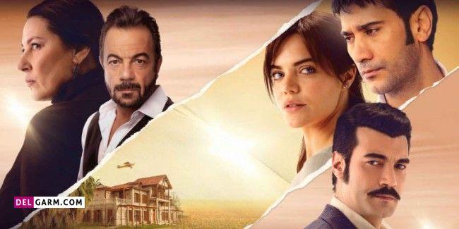 قسمت آخر سریال روزگارانی در چوکوروا / قسمت آخر سریال ترکی چوکوروا