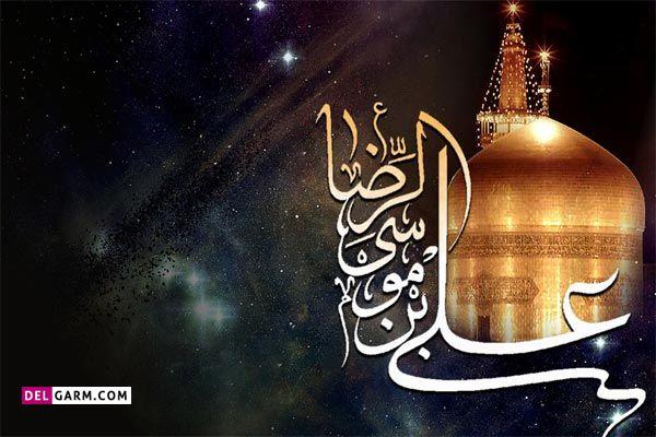 نوحه شهادت امام رضا