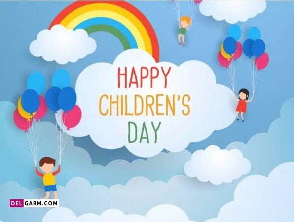   متن تبریک روز جهانی کودک