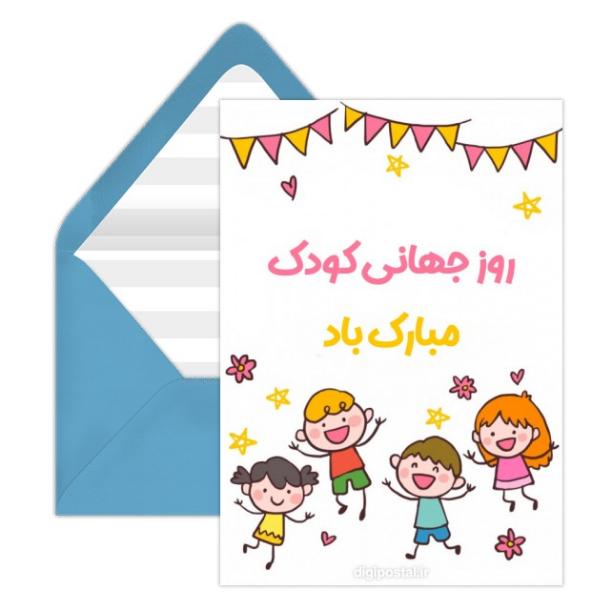 کارت پستال دیجیتال روز جهانی کودک / کارت پستال روز جهانی کودک
